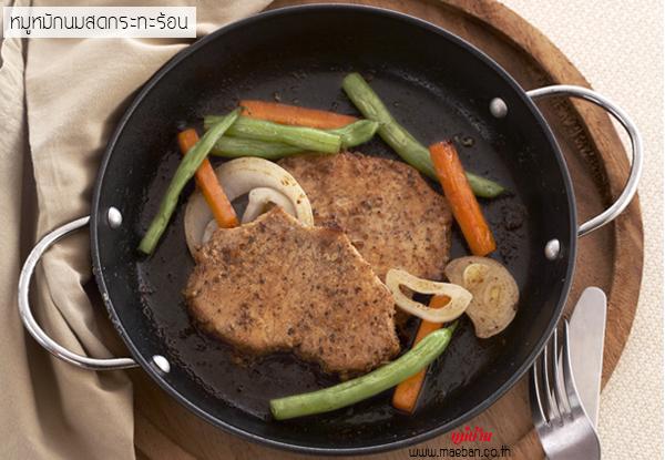 หมูหมักนมสดกระทะร้อน สูตรอาหาร วิธีทำ แม่บ้าน