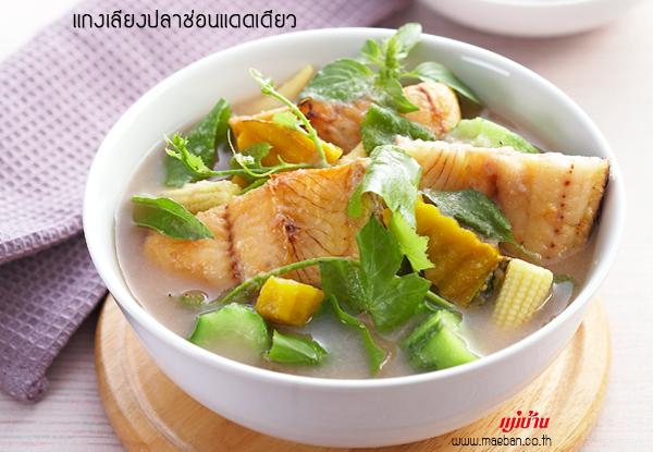 แกงเลียงปลาช่อนแดดเดียว สูตรอาหาร วิธีทำ แม่บ้าน