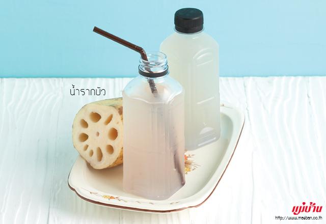 น้ำรากบัว สูตรอาหาร วิธีทำ แม่บ้าน