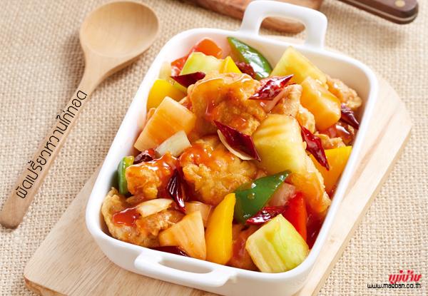 ผัดเปรี้ยวหวานไก่ทอด สูตรอาหาร วิธีทำ แม่บ้าน