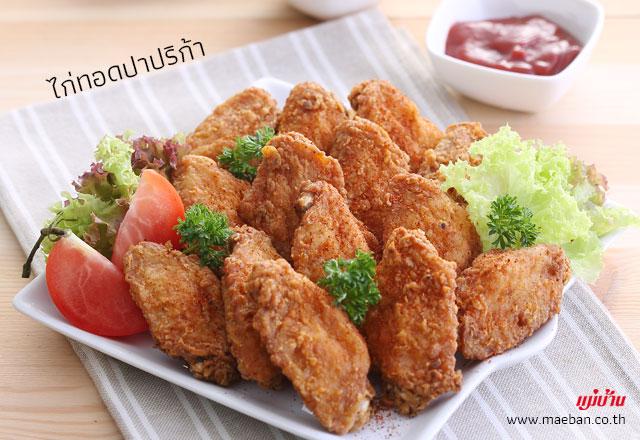 ไก่ทอดปาปริก้า สูตรอาหาร วิธีทำ แม่บ้าน