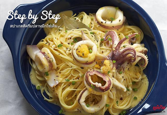 สปาเกตตีครีมปลาหมึกไข่เค็ม สูตรอาหาร วิธีทำ แม่บ้าน