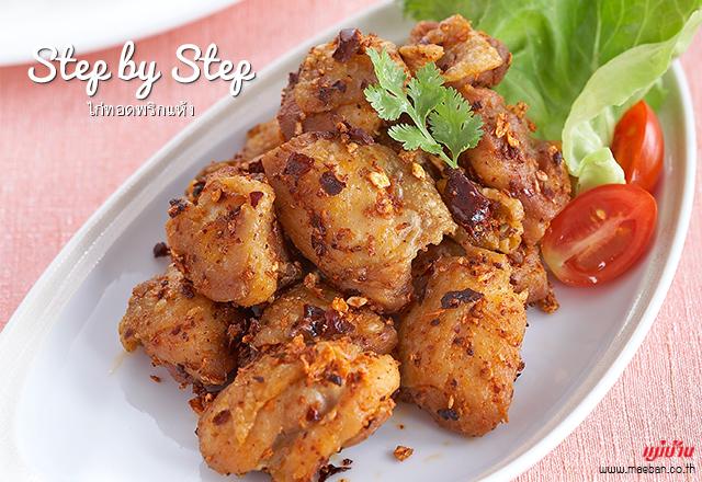 ไก่ทอดพริกแห้ง สูตรอาหาร วิธีทำ แม่บ้าน