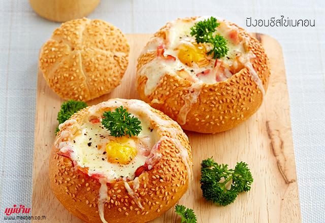 ปังอบชีสไข่เบคอน สูตรอาหาร วิธีทำ แม่บ้าน