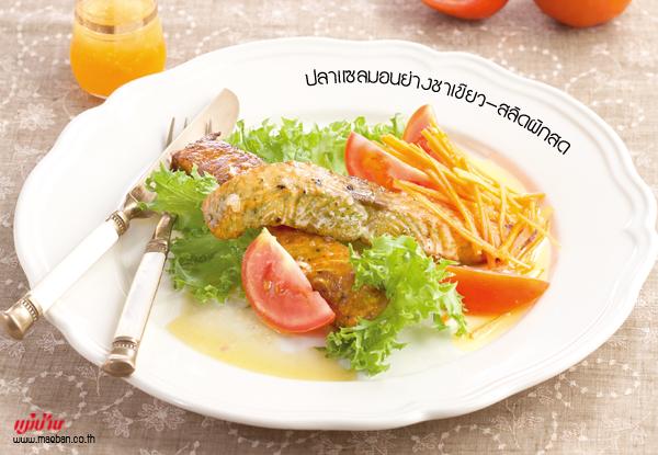 ปลาแซลมอนย่างชาเขียว-สลัดผักสด สูตรอาหาร วิธีทำ แม่บ้าน