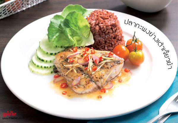 ปลากะพงย่างเต้าเจี้ยวยำ สูตรอาหาร วิธีทำ แม่บ้าน