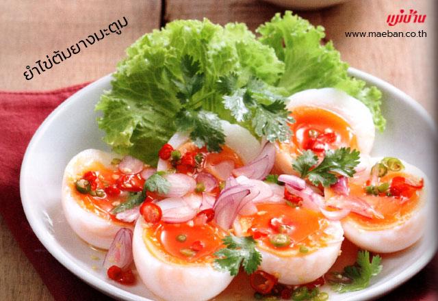 ยำไข่ต้มยางมะตูม สูตรอาหาร วิธีทำ แม่บ้าน