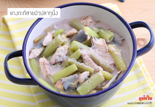 แกงกะทิสายบัวปลาทูนึ่ง สูตรอาหาร วิธีทำ แม่บ้าน