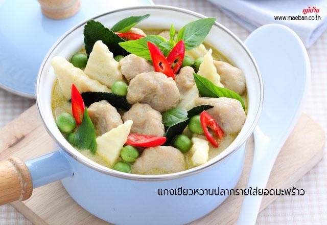 แกงเขียวหวานปลากรายใส่ยอดมะพร้าว สูตรอาหาร วิธีทำ แม่บ้าน