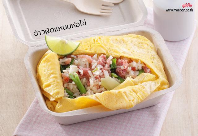 ข้าวผัดแหนมห่อไข่ สูตรอาหาร วิธีทำ แม่บ้าน