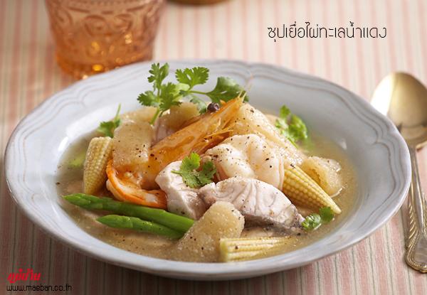 ซุปเยื่อไผ่ทะเลน้ำแดง สูตรอาหาร วิธีทำ แม่บ้าน