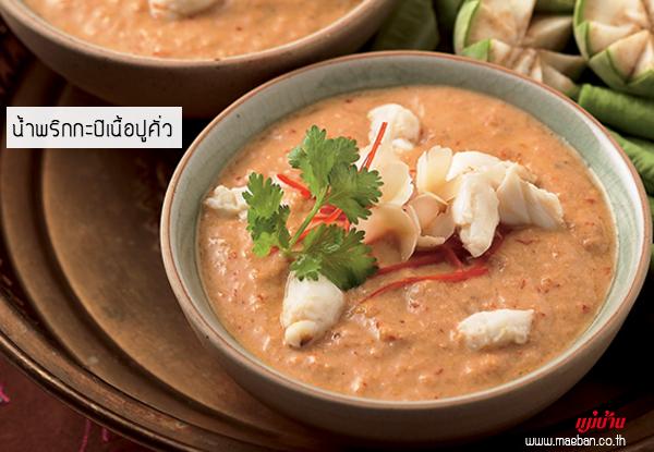 น้ำพริกกะปิเนื้อปูคั่ว สูตรอาหาร วิธีทำ แม่บ้าน
