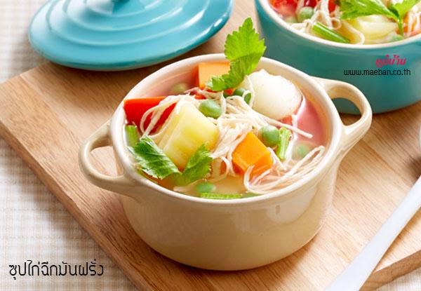 ซุปไก่ฉีกมันฝรั่ง สูตรอาหาร วิธีทำ แม่บ้าน