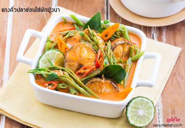 แกงคั่วปลาช่อนใส่ผักบุ้งนา สูตรอาหาร วิธีทำ แม่บ้าน