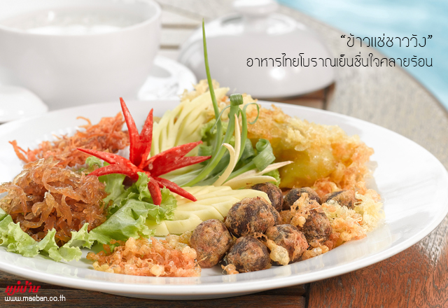 ข้าวแช่ชาววัง อาหารไทยโบราณเย็นชื่นใจคลายร้อน สูตรอาหาร วิธีทำ แม่บ้าน