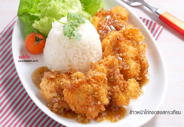 ข้าวหน้าไก่ทอดซอสกระเทียม สูตรอาหาร วิธีทำ แม่บ้าน