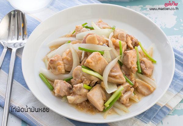 ไก่ผัดน้ำมันหอย สูตรอาหาร วิธีทำ แม่บ้าน