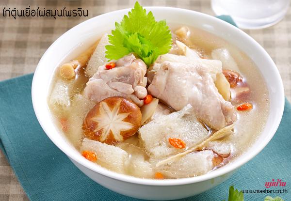 ไก่ตุ๋นเยื่อไผ่สมุนไพรจีน สูตรอาหาร วิธีทำ แม่บ้าน
