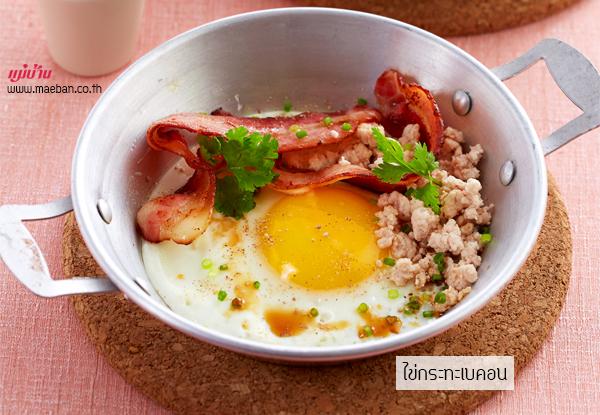 ไข่กระทะเบคอน สูตรอาหาร วิธีทำ แม่บ้าน