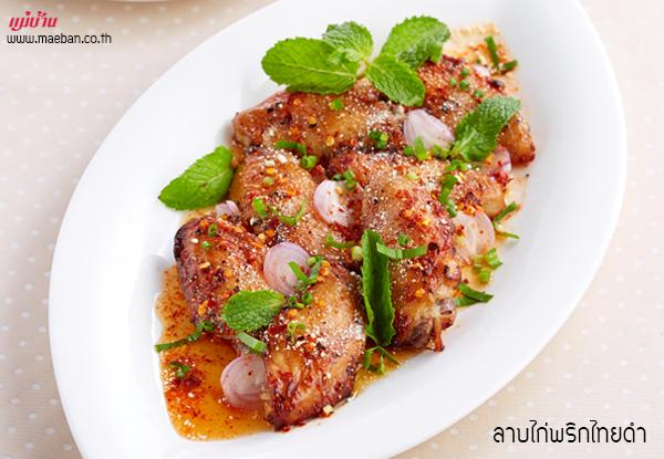 ลาบไก่พริกไทยดำ สูตรอาหาร วิธีทำ แม่บ้าน