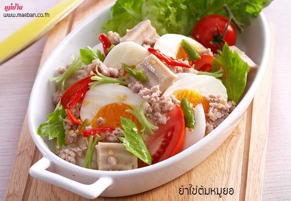 ยำไข่ต้มหมูยอ สูตรอาหาร วิธีทำ แม่บ้าน