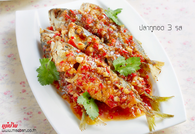 ปลาทูทอด 3 รส สูตรอาหาร วิธีทำ แม่บ้าน