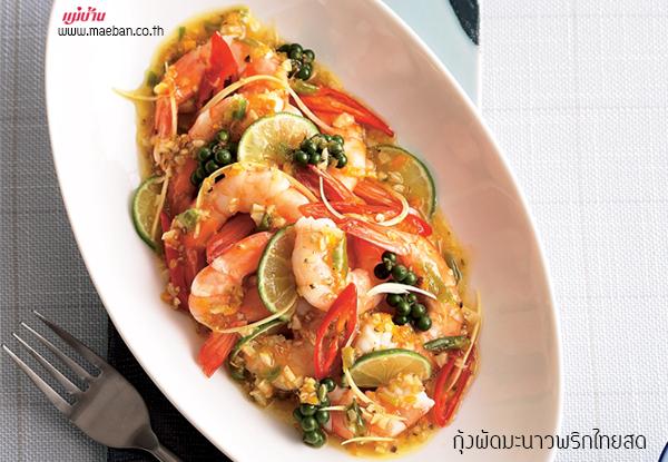 กุ้งผัดมะนาวพริกไทยสด สูตรอาหาร วิธีทำ แม่บ้าน