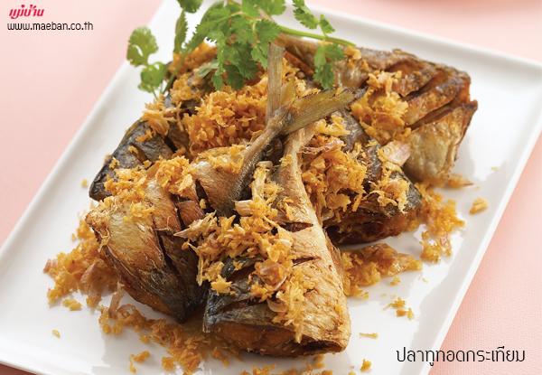 ปลาทูทอดกระเทียม สูตรอาหาร วิธีทำ แม่บ้าน