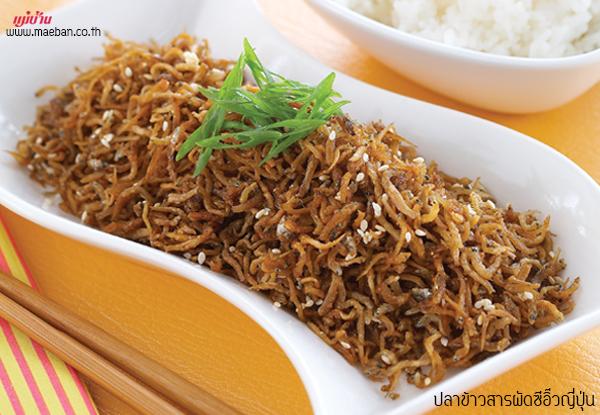ปลาข้าวสารผัดซีอิ๊วญี่ปุ่น สูตรอาหาร วิธีทำ แม่บ้าน