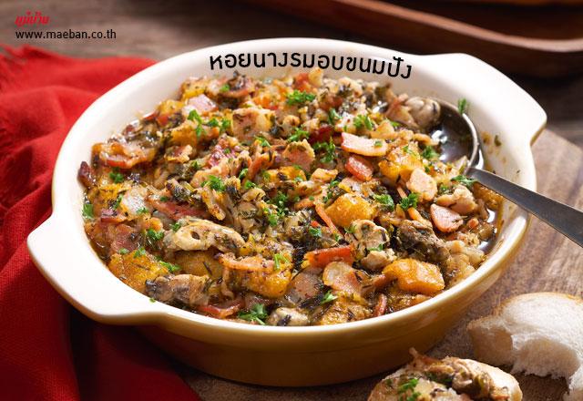 หอยนางรมอบขนมปัง สูตรอาหาร วิธีทำ แม่บ้าน