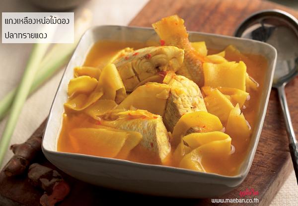 แกงเหลืองหน่อไม้ดองปลาทรายแดง สูตรอาหาร วิธีทำ แม่บ้าน