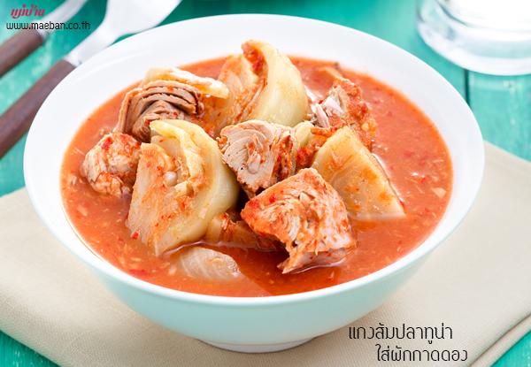 แกงส้มปลาทูน่า ใส่ผักกาดดอง สูตรอาหาร วิธีทำ แม่บ้าน