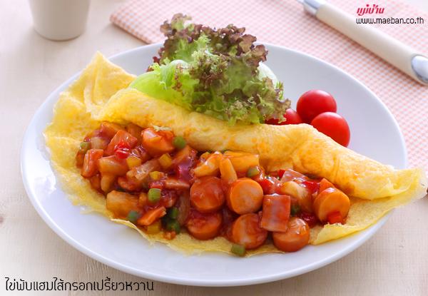 ไข่พับแฮมไส้กรอกเปรี้ยวหวาน สูตรอาหาร วิธีทำ แม่บ้าน