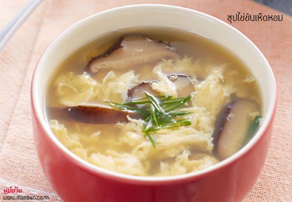 ซุปไข่ข้นเห็ดหอม สูตรอาหาร วิธีทำ แม่บ้าน
