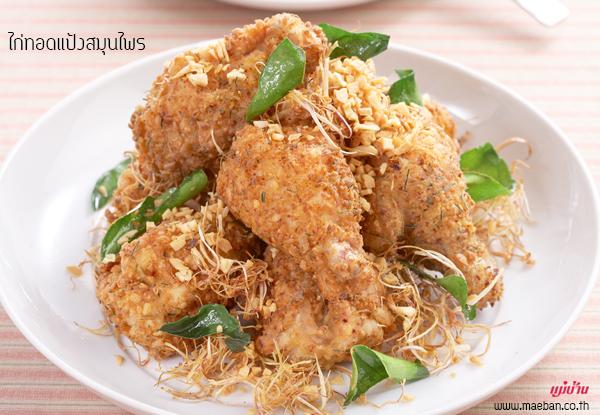 ไก่ทอดแป้งสมุนไพร สูตรอาหาร วิธีทำ แม่บ้าน