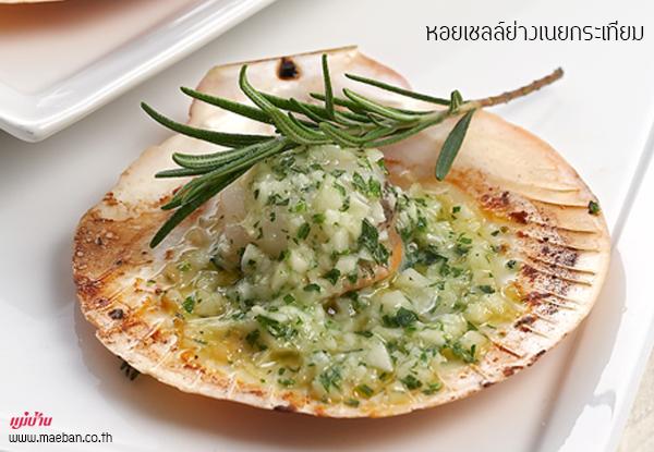 หอยเชลล์ย่างเนยกระเทียม สูตรอาหาร วิธีทำ แม่บ้าน