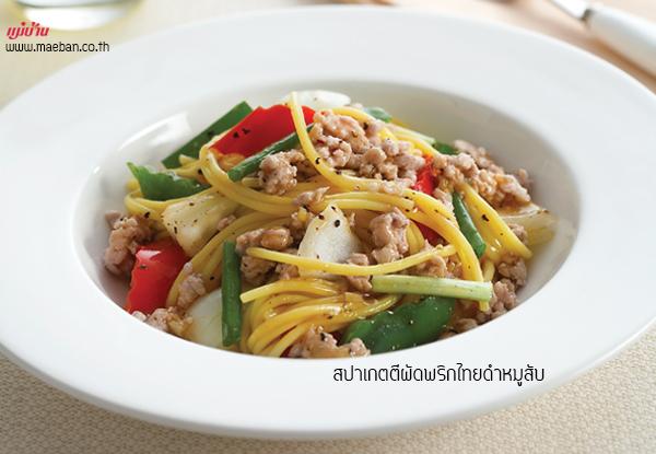 สปาเกตตีผัดพริกไทยดำหมูสับ สูตรอาหาร วิธีทำ แม่บ้าน