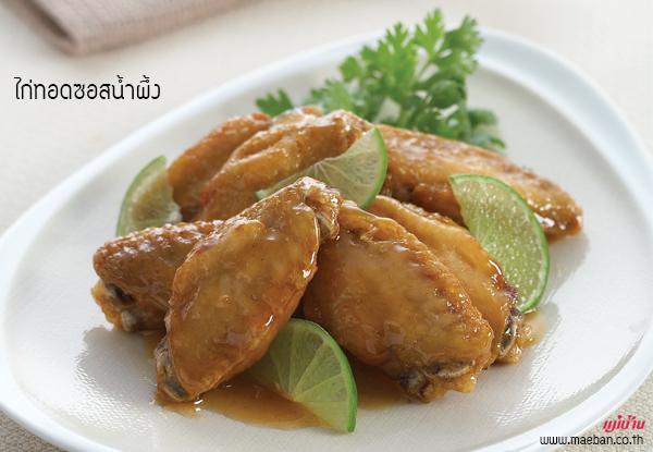 ไก่ทอดซอสน้ำผึ้ง สูตรอาหาร วิธีทำ แม่บ้าน