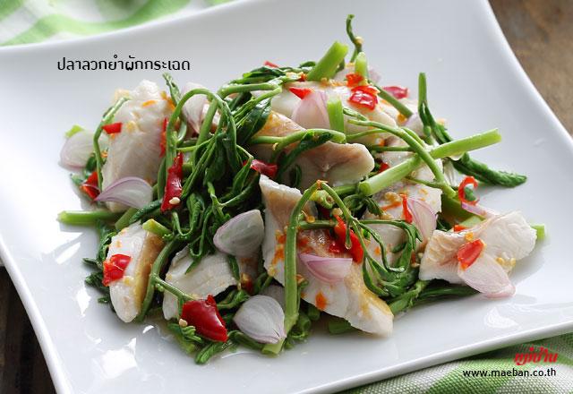 ปลาลวกยำผักกระเฉด สูตรอาหาร วิธีทำ แม่บ้าน