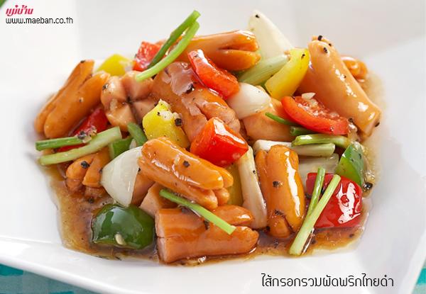 ไส้กรอกรวมผัดพริกไทยดำ สูตรอาหาร วิธีทำ แม่บ้าน