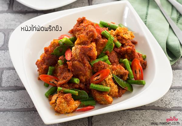 หนังไก่ผัดพริกขิง สูตรอาหาร วิธีทำ แม่บ้าน