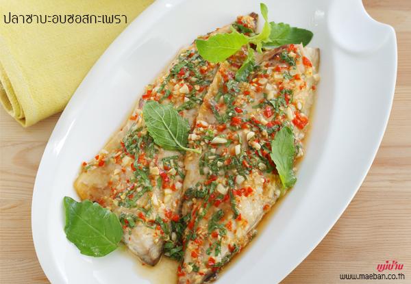 ปลาซาบะอบซอสกะเพรา สูตรอาหาร วิธีทำ แม่บ้าน