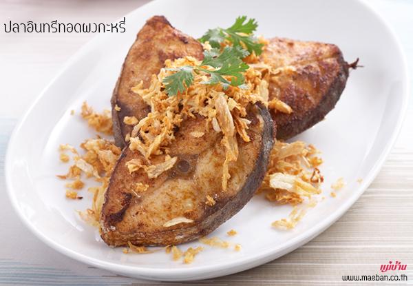 ปลาอินทรีทอดผงกะหรี่ สูตรอาหาร วิธีทำ แม่บ้าน
