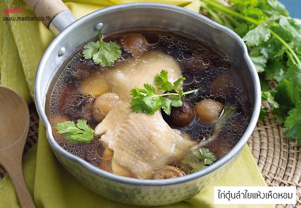 ไก่ตุ๋นลำไยแห้งเห็ดหอม สูตรอาหาร วิธีทำ แม่บ้าน