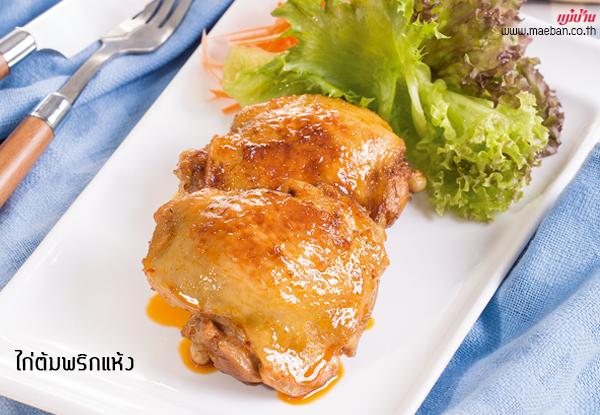 ไก่ต้มพริกแห้ง สูตรอาหาร วิธีทำ แม่บ้าน