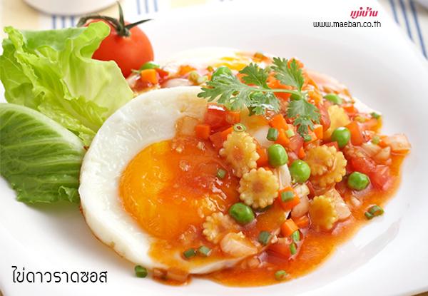 ไข่ดาวราดซอส สูตรอาหาร วิธีทำ แม่บ้าน