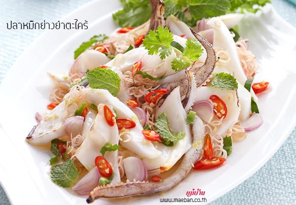 ปลาหมึกย่างยำตะไคร้ สูตรอาหาร วิธีทำ แม่บ้าน