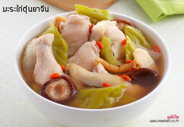 มะระไก่ตุ๋นยาจีน สูตรอาหาร วิธีทำ แม่บ้าน