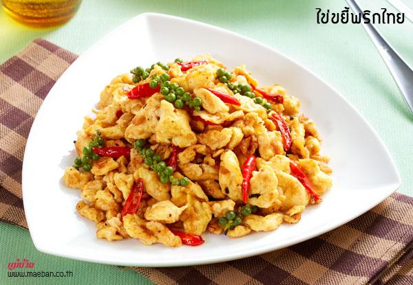 ไข่ขยี้พริกไทย สูตรอาหาร วิธีทำ แม่บ้าน