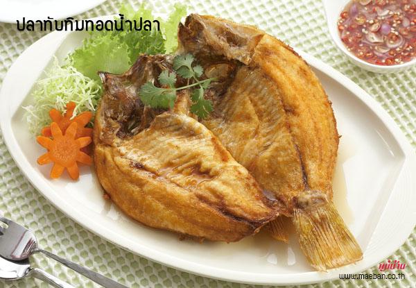 ปลาทับทิมทอดน้ำปลา สูตรอาหาร วิธีทำ แม่บ้าน